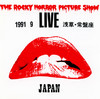 The Rocky Horror Picture Show & Live '91 In Tokiwaza, Japan